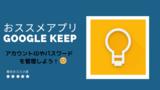 Google keepを使ってインターネットサイトのアカウント&パスワード管理