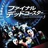 死のピタゴラスイッチ【映画レビュー】ファイナル・デッド・コースター/2006年