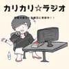 【カリカリ☆ラジオ#3】9月は8月よりも絶対楽しい月にしてやる
