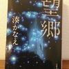 『望郷』の感想と小噺【湊かなえ】