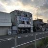 【釣行記】2020/7/3 池田丸 フグ