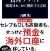 山田順「資産フライト 『増税日本』から脱出する方法」