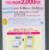 サントリー×明治×山陽マルナカ HAPPY VALENTINE キャンペーン 2/22〆
