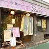 【オススメ5店】雪が谷大塚・池上(東京)にあるお好み焼きが人気のお店