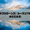 「ゲームオブスローンズ」シーズン7第5話感想!夜の王迫る!
