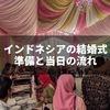 インドネシアの結婚式に参列!服装、お祝儀はどうする?