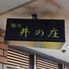 「麺処 井の庄」@石神井公園 辛辛魚つけ麺【店舗12杯目】【レビュー・感想】