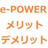 e-POWERは、デメリットが多い?実燃費が悪い?加速力が悪い?弱点は?もちろん、メリットもあります