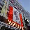 盛岡さんさ踊り2019 2日目!さんさ甲子園、のん、NHKを…盛りだくさん!出発地点の様子を紹介!3日目の混雑予想も!