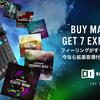 Naitive Instruments MASCHINE JAMを買うと7種類の拡張音源がもらえるキャンペーンが開始!5/2~5/31