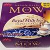森永乳業「MOW(モウ) ロイヤルミルクティー」は本格的なミルクティーの味がします♪