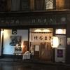 江戸川乱歩も愛した天ぷら屋さん「はちまき」