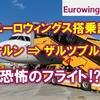 【ケルン~ザルツブルク Eurowings搭乗記】恐怖のゴーアラウンド&コロナ