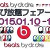 beats by dr. dreヘッドホン・イヤホン選び放題フェアー開催!3日間限定!