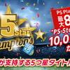 「5 Star Champions」キャンペーン セールタイトルまとめ