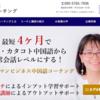 【中国語コーチング】笠島式中国語コーチング