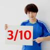 マリサポ的「今日は何の日」001 :3月10日(2007年)