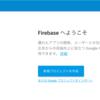 【Firebase】iOSアプリにFirebaseを導入してアクセス解析