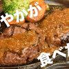 「さわやか」のハンバーグが食べたくて、北海道から静岡まで行って来た。