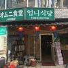 【三軒茶屋】韓国料理屋「オムニ食堂(おむにしょくどう)」に行ってきた!