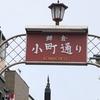 ひっそりとした鎌倉小町通りを歩いてみました。