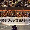 日本女子フットサルリーグプレ大会 開幕!
