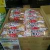 【業務スーパー】天然酵母食パン(税込246円)