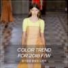 今年の秋のファッションのトレンドは黄色?