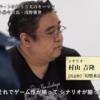 「『アライアンス・アライブ』週刊ファミ通インタビューダイジェスト映像」に村山さんが登場