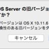 OSX3.2.2をmacos Server5.2にアップグレードする方法
