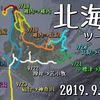 9月の北海道ツーリング2019【データ編】走行ルート・装備・予算