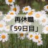 「うつ病」で再休職「59日目」+新元号発表をリアルタイムで!
