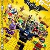 レゴバットマン  ザ・ムービー(吹替)ーー「仲間」と書いて「かぞく」と読む。3世代で楽しめるバットマン!★★★☆(3.6)