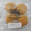 加西市東笠原町のセブンイレブンで「中華風蒸しパンのマーラーカオ」を買って食べた感想