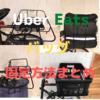 【ウーバーイーツ】バッグを自転車のリアキャリアに固定する方法総まとめ!