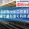 大阪から東京へ新幹線で格安で行ける方法【ぷらっとこだま】