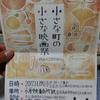 安芸高田の小さな映画祭11月19日開催♡