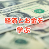 【ざっくり紹介】経済やお金のことを学べるオススメ本4選