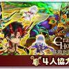 GravityHorizon〜英雄たちの闘技場〜 攻略
