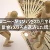 無職ニートがリゾバを2カ月半して借金30万円を返済した話