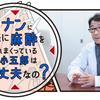 コナンに気軽に麻酔を打たれまくっている小五郎は大丈夫なの?麻酔科医の先生に聞いてみた