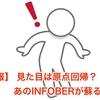 【朗報】 見た目は原点回帰? あのINFOBERが蘇る!!