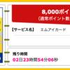 【ハピタス】エムアイカードが期間限定8,000pt(8,000円)! 年会費実質無料!