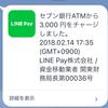 LINE Pay セブン銀行キャンペーン・・・間に合った?