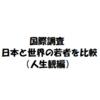 【国際調査】日本は自信のない若者が多い!?(人生観編)
