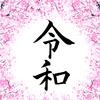 新元号「令和」を初見でどう感じたか?ポジティブ思考が成功に繋がる!!