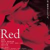 清純派女優の夏帆が不倫に走る映画『Red』ネタバレなしレビュー
