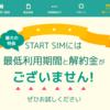 【日本通信】最低利用期間なし、解約金0円のMNP対応「b-mobile スタートSIM 音声付」を新発売!
