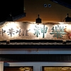 「Wチャーシュー麺(塩味・手もみ多加水麺ver.)」自然派らーめん 神楽