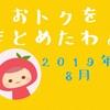 2019年8月の高松市のお得はこれよ!電子マネーフル活用編